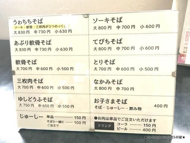 okinawa うゎちち 沖縄市 そば すば soba 2019 (3)