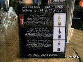 20110809 wine pub 3
