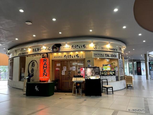 RAMEN TAKEICHI 麺屋 たけいち bangkok バンコク (2)