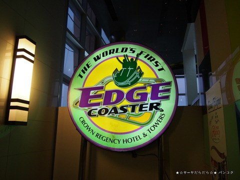 エッジコースター セブ Edge coaster