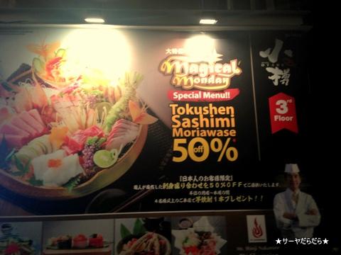 小樽寿司 バンコク 9