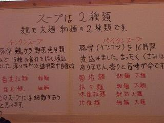 20060601 雷ラーメン 4