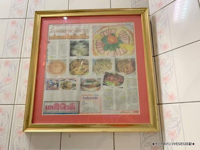 New Kuang Meng バンコク ヤワラート 豚の丸焼き (2)