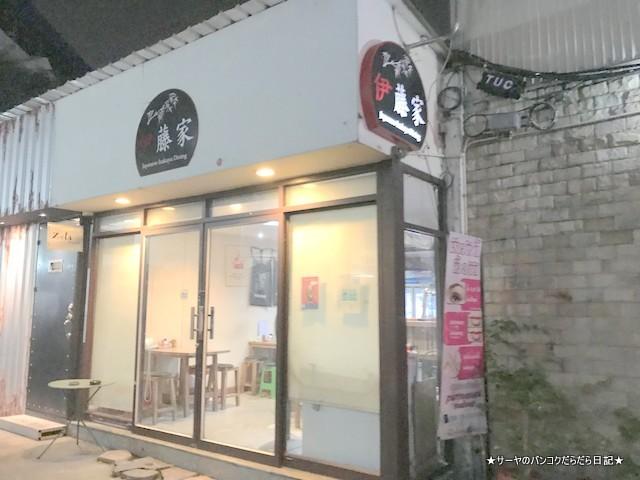 itoya 伊藤家 安 居酒屋 japanese restaurant