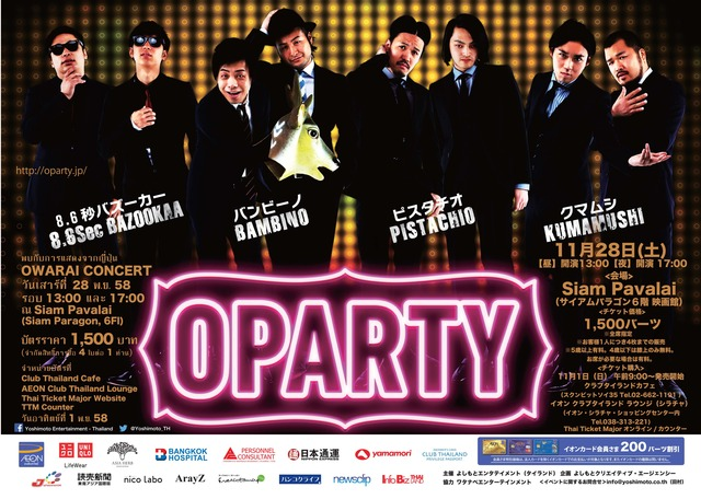 OPARTY live in Bangkok バンビーノ クマムシ バンコク