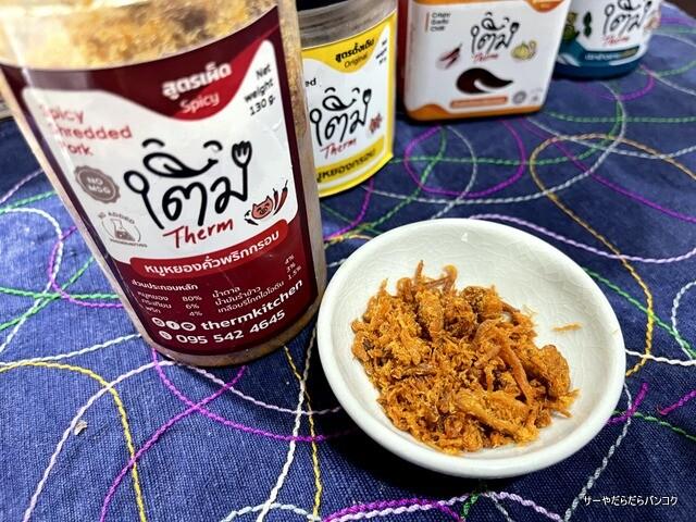 Thermkitchen タームキッチン thaifood (4)