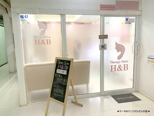 Therapy salon    H&B 水素セラピー バンコク (2)
