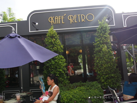 KAFE RETRO (カフェ・レトロ)  at Pickadaily Bangkok