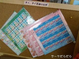 20100428 郵便局 4
