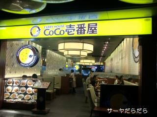 20100420 COCO壱 1