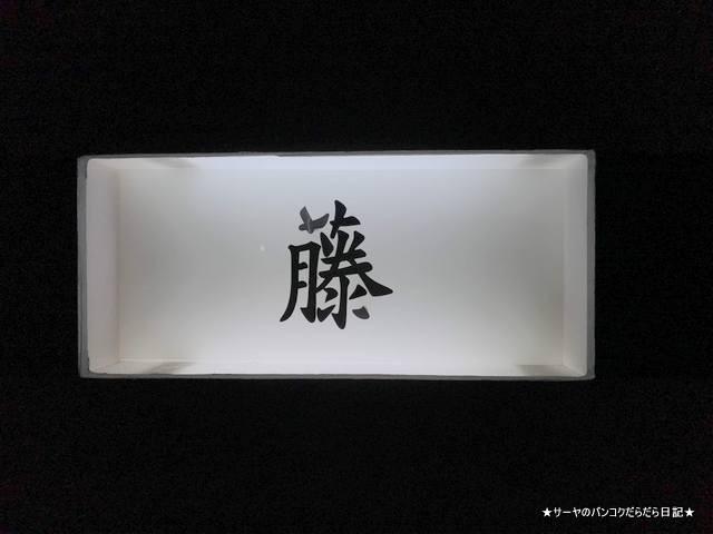 fuji bangkok 藤 バンコク 居酒屋 (3)