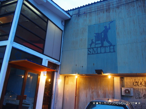 smith restaurant & bar バンコク スミス
