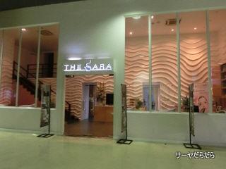 20120926 the sara 1
