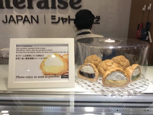 シャトレーゼ シュークリーム chateraise gateway ekkamai