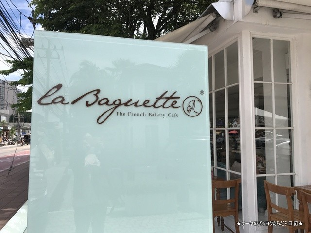 La Baguette French Bakery クレープ美味 (1)
