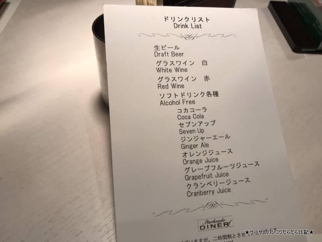 パークサイドダイナー 帝国ホテル TOKYO Restaurant (3)