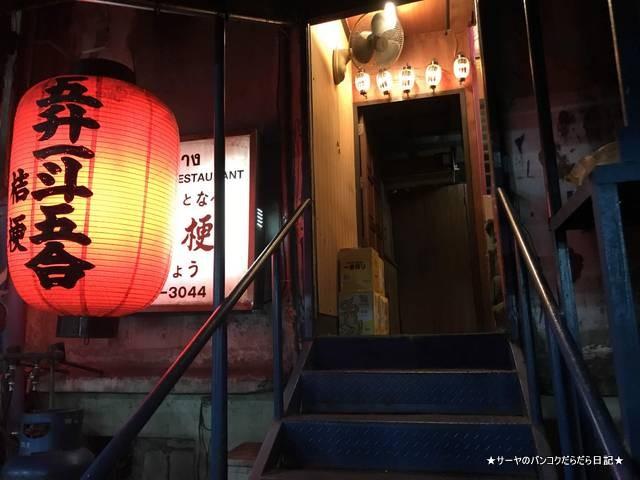 kikyo 桔梗 バンコク bangkok 焼き鳥 老舗 (3)