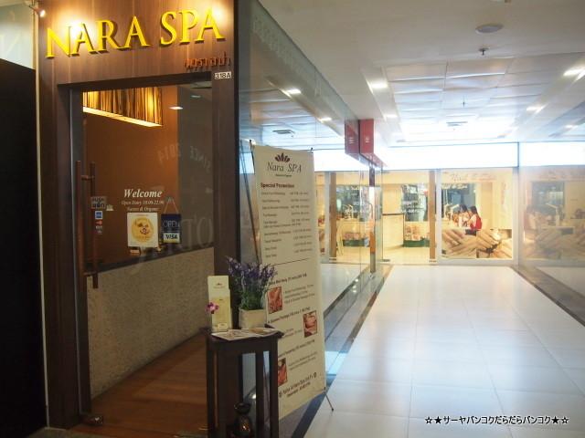 Nara SPA ナラ スパ バンコク アソーク