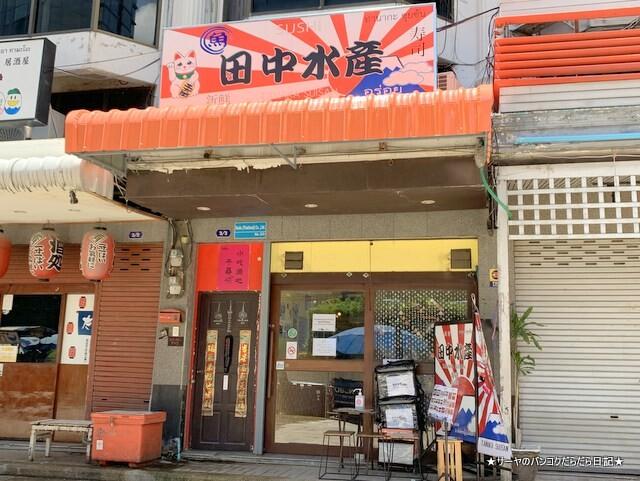 tanaka suisan 田中水産 ランチ (1)