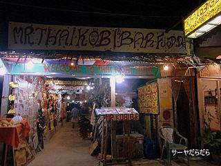20110326 Mr Kobi's Bar & Restaurant 1
