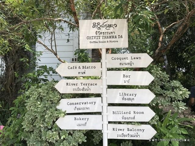 Chivit Thamma Da Coffee House, Bistro & Bar チェンライ (5)