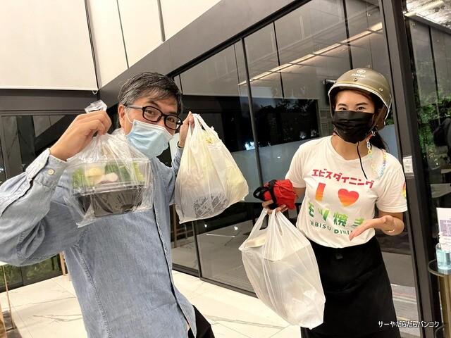 Yebisu dining エビスダイニング デリバリー (2)