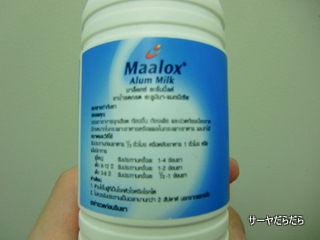 20111017 maalox 3