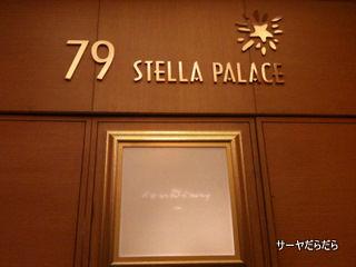 20110205 stella palace 1-1