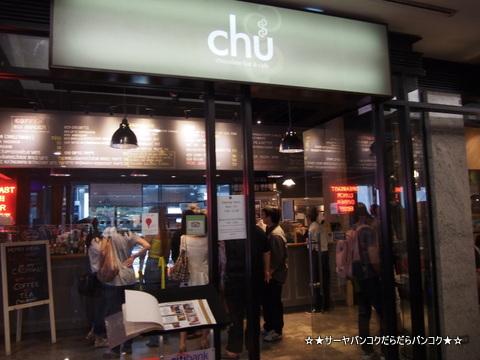 CHU bangkok thailand サーヤ カフェ