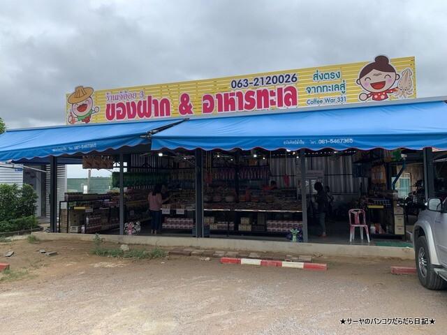 331 Station チョンブリ タイ 飛行機マニア (14)