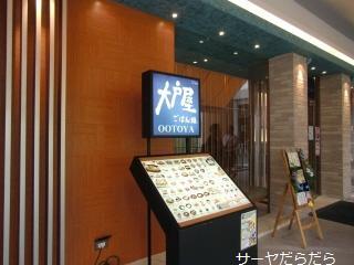 20100520 大戸屋 K Village 1