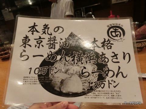 炉端焼き あん ホーチミン 日本料理 11