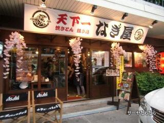 20110726 nagiya 1