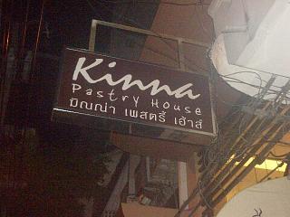 20070706 kinna pastry 1
