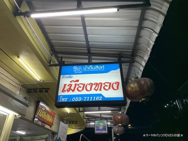 mueang-thong-phattakhan チェンライ タイ料理 (1)