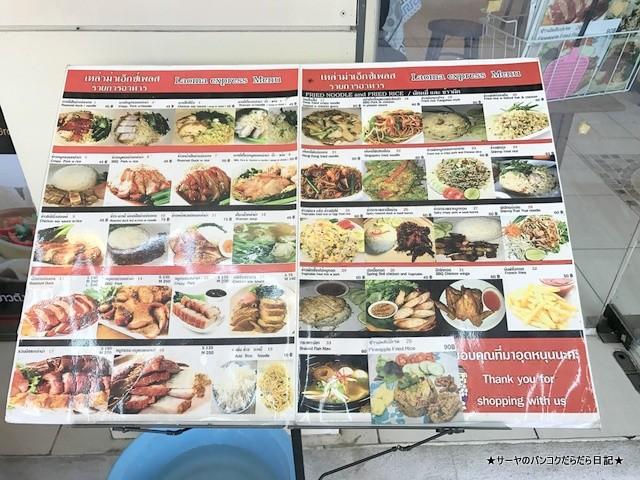 Lao Ma Express チェンライ バミー (2)