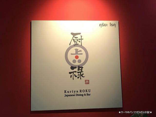 kuriyaroku bangkok 最新和食 バンコク 日本料理