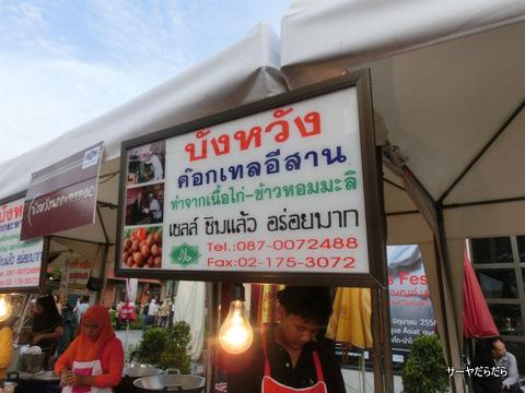 アジアティック バンコク ナイトマーケット