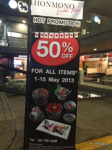 0503 honmono sushi bar 本物すし 2