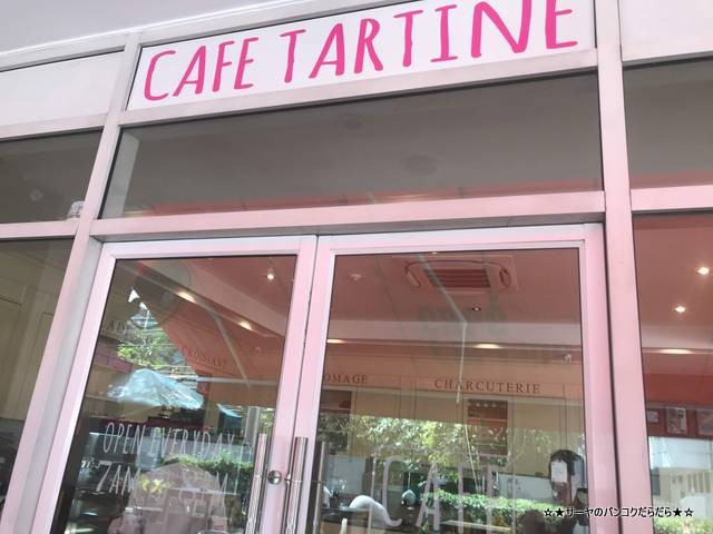 Cafe Tartine カフェ・タルティーヌ  bangkok 朝食 (3)