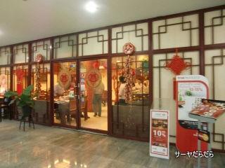 20110730 Peking Restaurants 1