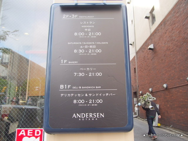 青山アンデルセン AOYAMA Andersen TOKYO Restaurant