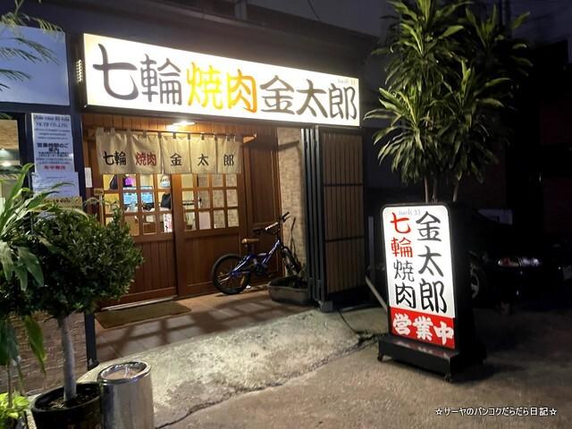yakiniku kintaro 金太郎 バンコク プロンポン (1)