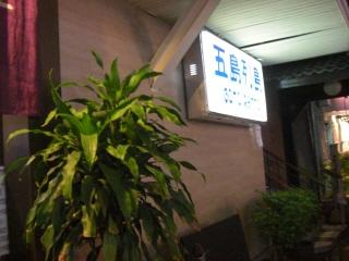 20081104 五島列島 1