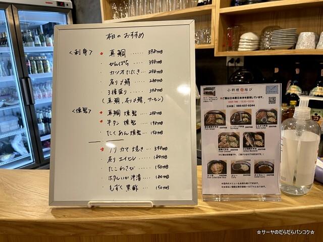 小料理 結び KORYORI MUSUBI バンコク 和食 (2)