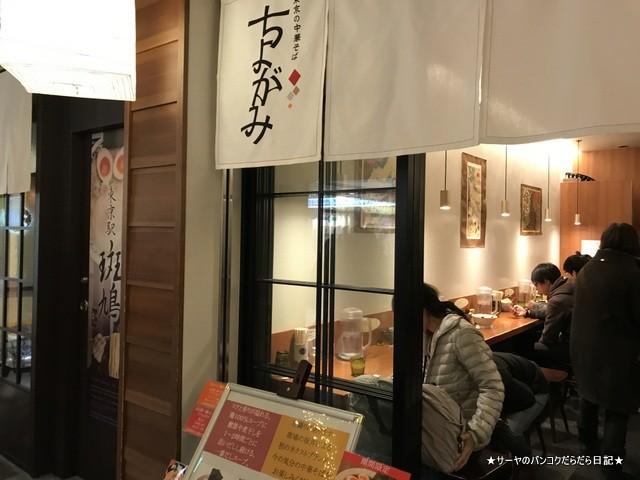 東京の中華そば ちよがみ TOKYO STATION  (3)