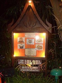 20070925 sugar hut 1