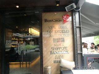 20111015 BON CHON 10