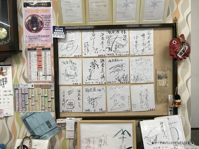 伊勢海老 問屋 いすみ 千葉 レストラン (6)