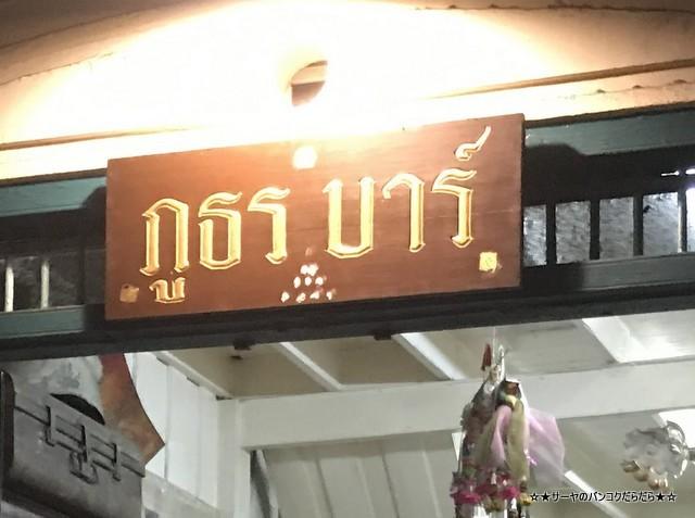 Phuthon Bar プートンバー バンコク オールドシティ 流行 (7)